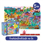 Mideer มิเดียร์ Mysterious Asia ทวีปเอเชีย (กล่องสีฟ้า)