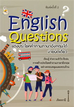 English Questions แต่งประโยคฯภาษาอังกฤษฯ