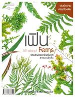 เฟิน All about Ferns รวมชนิดและพันธุ์ปลูกสำหรับคนรักเฟิน