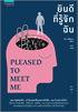 ยินดีที่รู้จักฉัน PLEASED TO MEET ME<