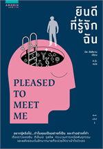 ยินดีที่รู้จักฉัน PLEASED TO MEET ME