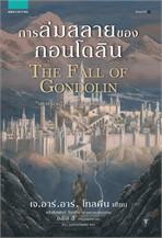 การล่มสลายของกอนโดลิน THE FALL OF GONDOLIN