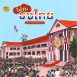 ใต้ร่มธงไทย