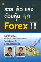รวย เร็ว แรง ด้วยหุ้น Forex 2