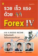 รวย เร็ว แรง ด้วย Forex IV