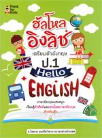 ฮัลโหล อิงลิช เตรียมตัวอังกฤษ ป.1 Hello