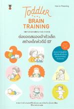 Toddler Brain Training ต่อยอดสมองของเจ้า