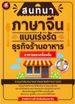 สนทนาภาษาจีนแบบเร่งรัดธุรกิจร้านอาหาร : อาหารและเครื่องดื่ม