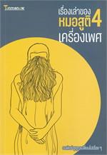 เรื่องเล่าของหมอสูติ เล่ม 4 ตอน เครื่องเพศ