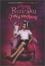 PINKY BUNRAKU อาชญากรสีชมพู