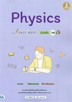 Easy Note Physics มั่นใจเต็ม 100