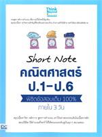 Short Note คณิตศาสตร์ ป.1 - ป.6