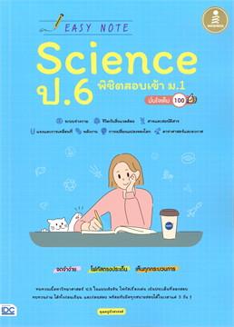 Easy Note Science ป.6 พิชิตสอบเข้า ม.1