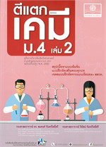 ตีแตกเคมี ม.4 เล่ม 2
