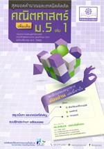 สุดยอดคำนวณและเทคนิคคิดลัด คณิตศาสตร์ เพิ่มเติม ม.5 เล่ม 1