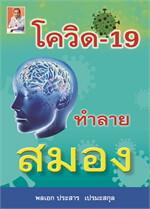 โควิด-19 ทำลายสมอง