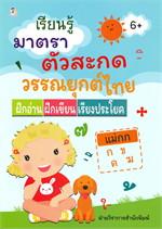 เรียนรู้มาตราตัวสะกดวรรณยุกต์ไทย ฝึกอ่าน ฝึเขียน เรียงประโยค (6+)