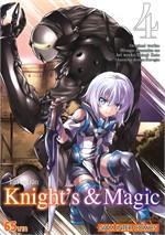 KNIGHT'S & MAGIC ไนท์ & เมจิก เล่ม 4