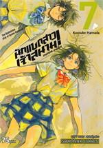 ฮาเนซากิ อายาโนะ นักแบดสาวเจ้าสนาม เล่ม 7