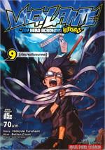 VIGILANTE-BOKU NO HERO ACADEMIA ILLEGALS เล่ม 9