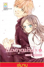 I Love you Baby เล่ม 4 (เล่มจบ)