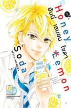 Honey Lemon Soda ฮันนี่ เลมอน โซดา เล่ม 2