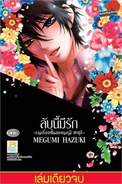 ลับนี้มีรัก -รวมเรื่องสั้นของเมกุมิ ฮาซุกิ- (เล่มเดียวจบ)