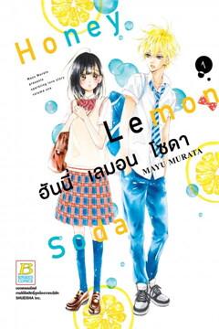 Honey Lemon Soda ฮันนี่ เลมอน โซดา เล่ม 1