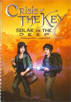 CRISIS OF THE KEY : SOLAR IN THE DEEP รหัสนัยกุญแจปริศนา ภาค สุริยะใต้นที