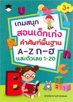 เกมสนุกสอนเด็กเก่งคำศัพท์พื้นฐาน A-Z ก-ฮ และตัวเลข 1-20 (3+)
