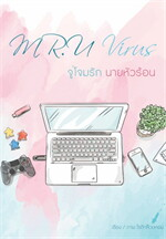 Mr.U virus จู่โจมรักนายหัวร้อน