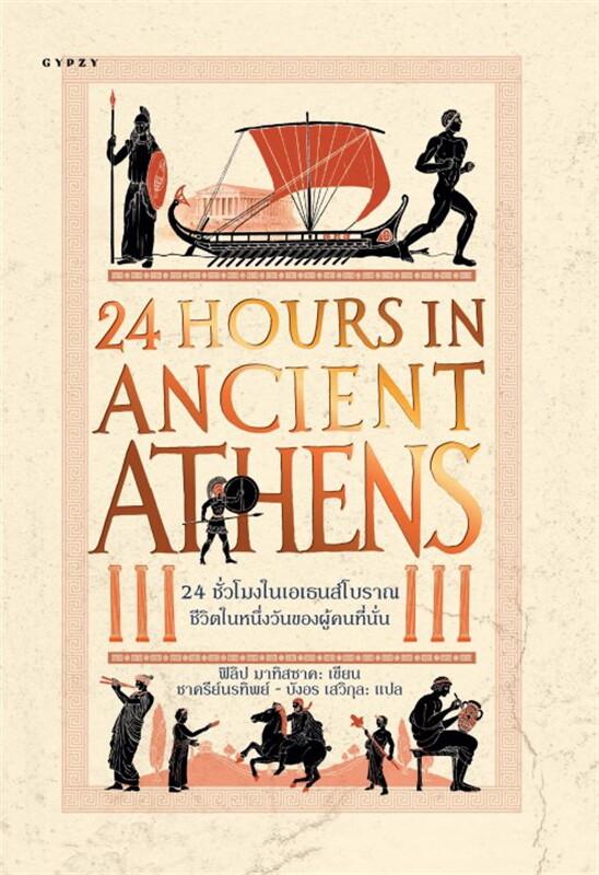 24 ชั่วโมงในเอเธนส์โบราณ: ชีวิตในหนึ่งวันของผู้คนที่นั่น 24 Hours in Ancient Athens: A Day in the Life of the People who Lived T