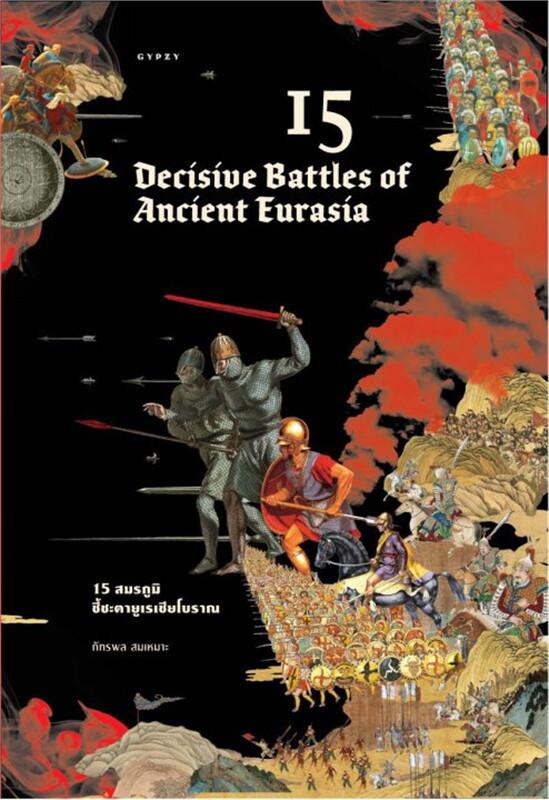 15 Decisive battles of ancient Eurasia 15 สมรภูมิชี้ชะตายูเรเชียโบราณ