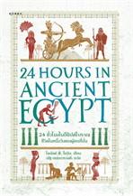 24 ชั่วโมงในอียิปต์โบราณ: ชีวิตในหนึ่งวันของผู้คนที่นั่น 24 Hours in Ancient Egypt: A Day in the Life of the People who Lived Th
