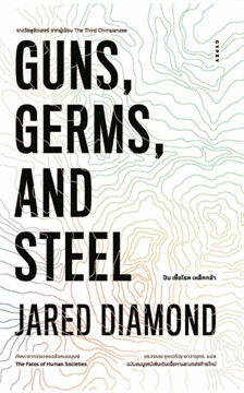 GUNS,GERMS, AND STEEL The Fates of Human Societies ปืน เชื้อโรค เหล็กกล้า กับชะตากรรมของสังคมมนุษย์