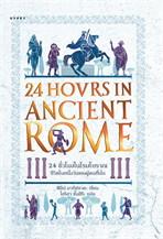 24 ชั่วโมงในโรมโบราณ: ชีวิตในหนึ่งวันของผู้คนที่นั่น 24 Hours in Ancient Rome: A Day in the Life of the People who Lived There