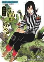 รวมเรื่องสั้นของ Koyoharu Gotouge ลดจ.