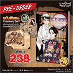 ดาบพิฆาตอสูร ล.21+Premium set