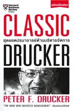 Classic Drucker สุดยอดปรมาจารย์ ปรับปรุง