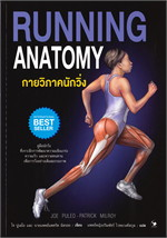 กายวิภาคนักวิ่ง RUNNING ANATOMY