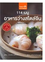 114 เมนู อาหารว่างสไตล์จีน