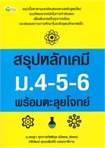 สรุปหลักเคมี ม.4-5-6 พร้อมตะลุยโจทย์