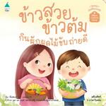 ข้าวสวย ข้าวต้ม กินผักผลไม้ขับถ่ายดี ชุด เด็กดีมีสุขอนามัย