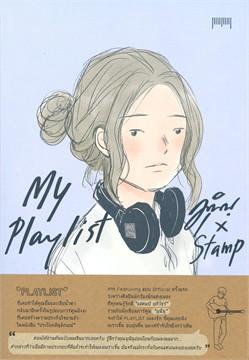 My Playlist (มุนินุ+แสตมป์)