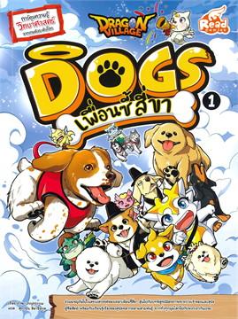 Dragon Village Dogs เพื่อนซี้สี่ขา เล่ม 1