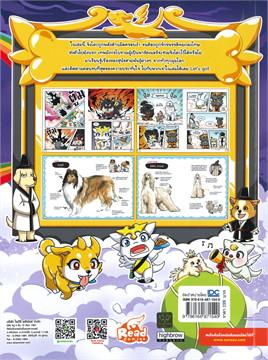 Dragon Village Dogs เพื่อนซี้สี่ขา เล่ม 2