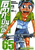 โอตาคุบั่นสะท้านโลก เล่ม65