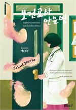 ครูพยาบาลแปลก และโรงเรียนพิศวง