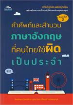คำศัพท์และสำนวนภาษาอังกฤษที่คนไทยใช้ผิดเป็นประจำ