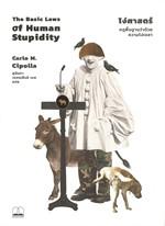โง่ศาสตร์: กฎพื้นฐานว่าด้วยความโง่เขลา
